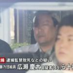 広瀬慶太(住吉会系元組員)の顔写真は?関係と被害者の介護タクシー会社はどこ?