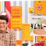 宮島咲(ダムカレーの世界)経歴や職業、結婚や子供も気になる!食べられる店も!【マツコの知らない世界】
