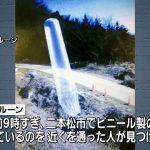 福島で発見のバルーンのような謎の物体の正体は何?某国の化学兵器なの?